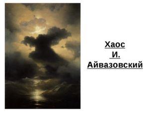 Хаос И. Айвазовский