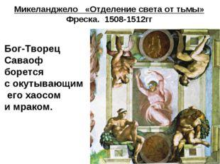 Микеланджело «Отделение света от тьмы» Фреска. 1508-1512гг Бог-Творец Саваоф