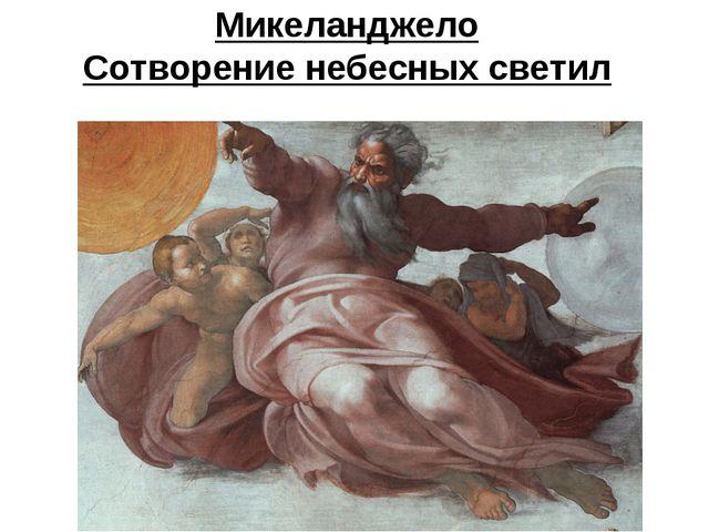 Микеланджело Сотворение небесных светил