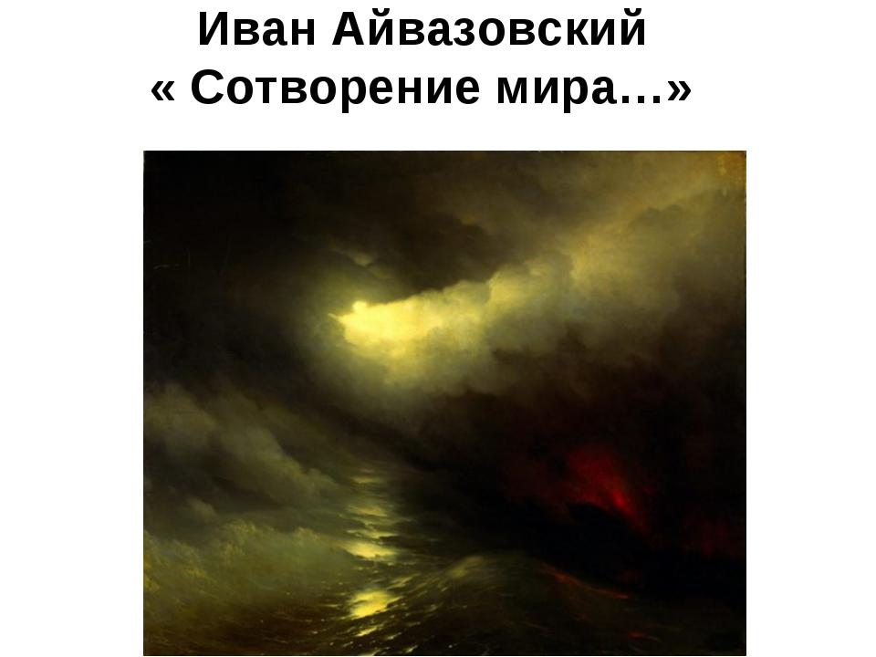 Иван Айвазовский « Сотворение мира…»