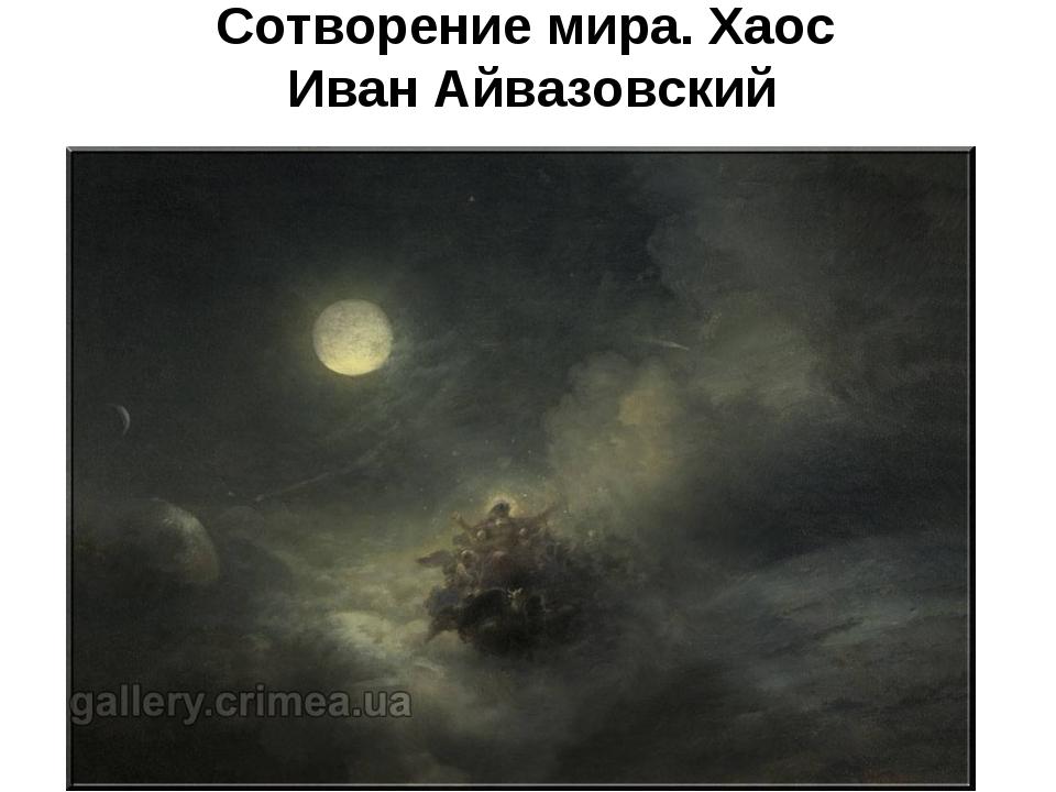 Сотворение мира. Хаос Иван Айвазовский