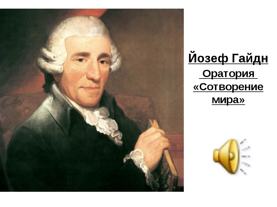 Йозеф Гайдн Оратория «Сотворение мира»