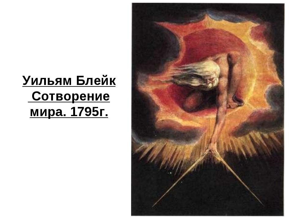 Уильям Блейк Сотворение мира. 1795г.