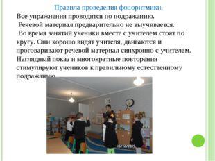Правила проведения фоноритмики. Все упражнения проводятся по подражанию. Рече