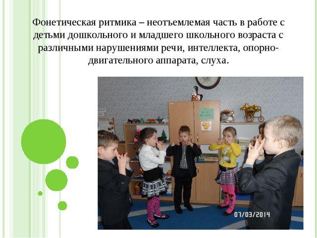 Фонетическая ритмика – неотъемлемая часть в работе с детьми дошкольного и мла...