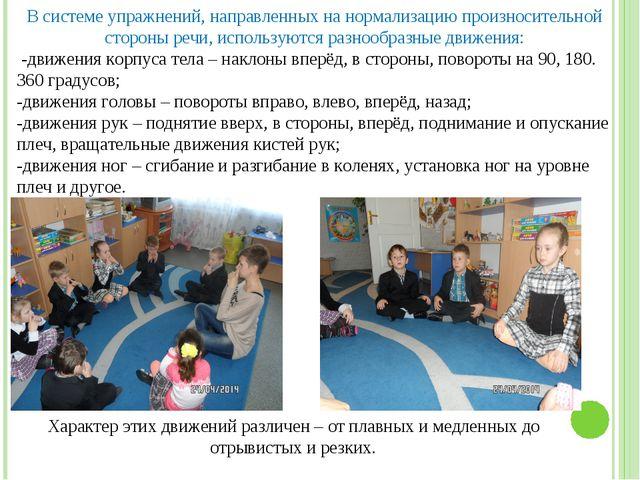 В системе упражнений, направленных на нормализацию произносительной стороны р...