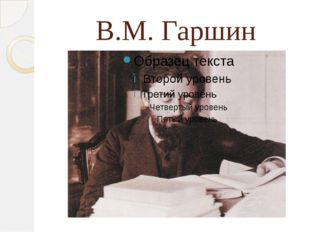 В.М. Гаршин