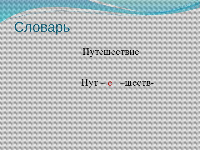Словарь Путешествие Пут – е –шеств-