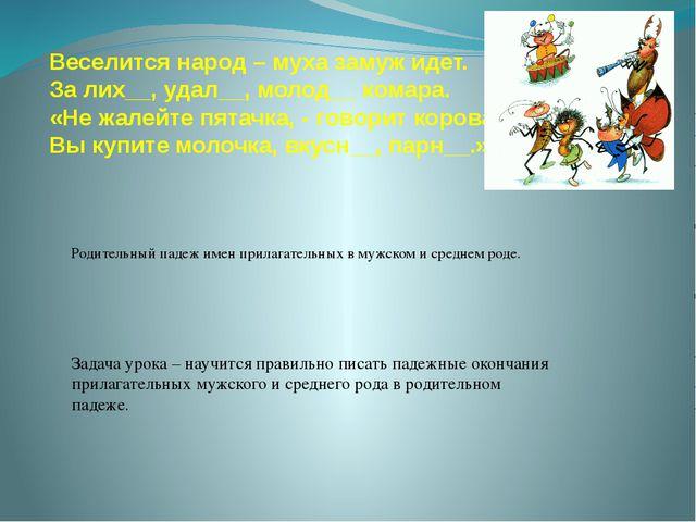 Веселится народ – муха замуж идет. За лих__, удал__, молод__ комара. «Не жале...