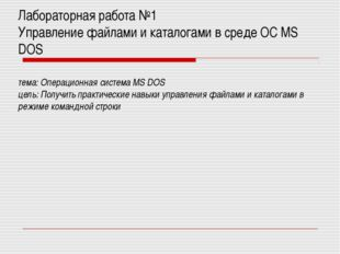 Лабораторная работа №1 Управление файлами и каталогами в среде OС MS DOS тема