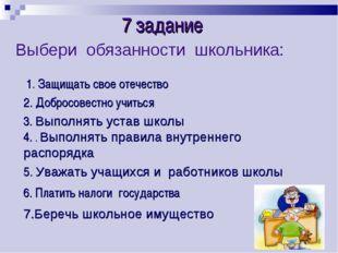 Выбери обязанности школьника: 7 задание 1. Защищать свое отечество 2. Добросо