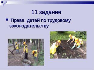 11 задание Права детей по трудовому законодательству