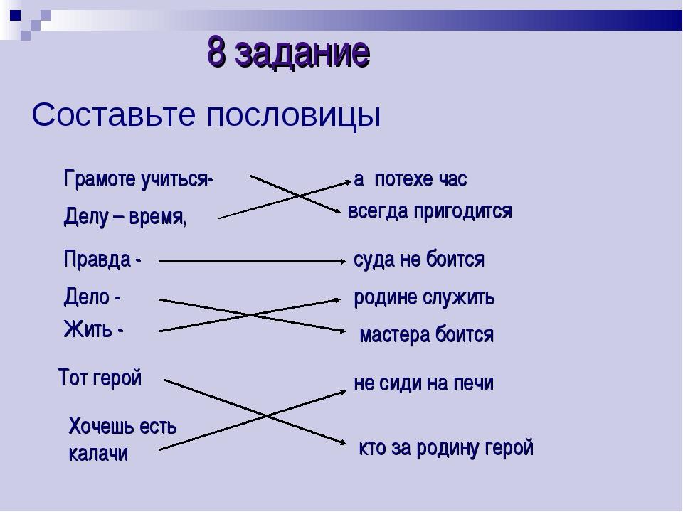 Составьте пословицы Грамоте учиться- Делу – время, Правда - Жить - родине слу...