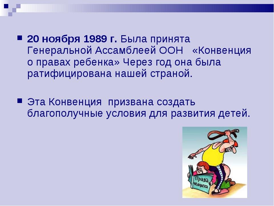 20 ноября 1989 г. Была принята Генеральной Ассамблеей ООН «Конвенция о правах...