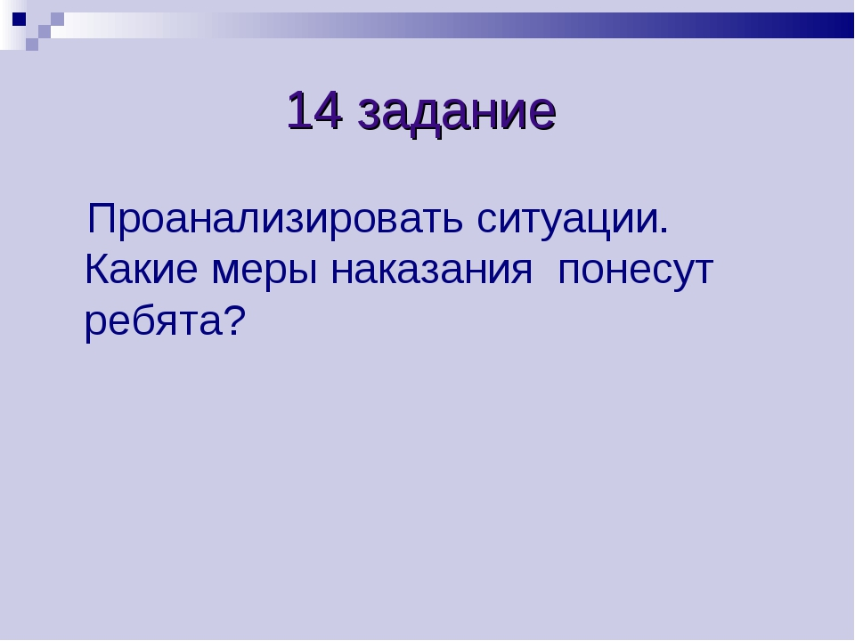 14 задание Проанализировать ситуации. Какие меры наказания понесут ребята?