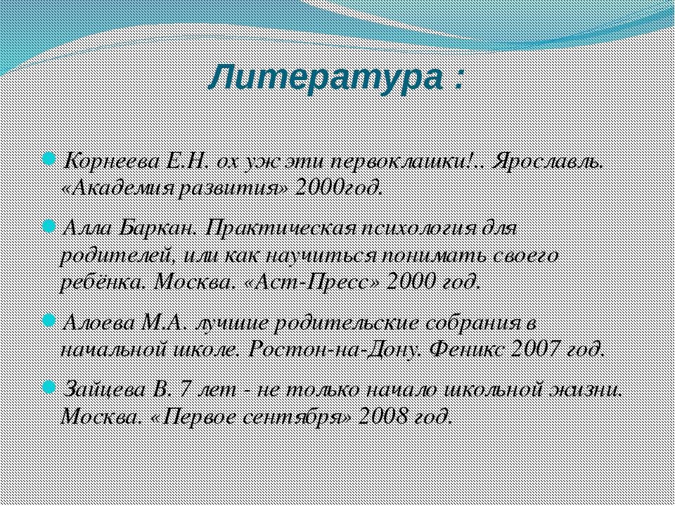 Литература : Корнеева Е.Н. ох уж эти первоклашки!.. Ярославль. «Академия разв...