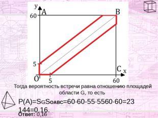 Тогда вероятность встречи равна отношению площадей области G, то есть P(A)=SG