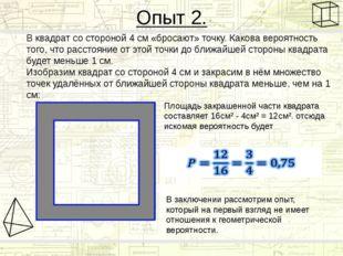 Опыт 2. В квадрат со стороной 4 см «бросают» точку. Какова вероятность того,