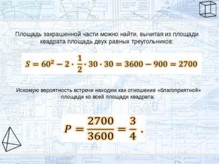 Площадь закрашенной части можно найти, вычитая из площади квадрата площадь дв