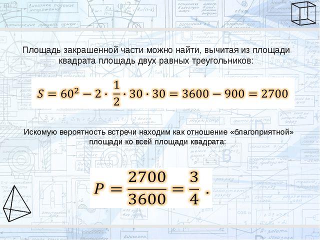 Площадь закрашенной части можно найти, вычитая из площади квадрата площадь дв...