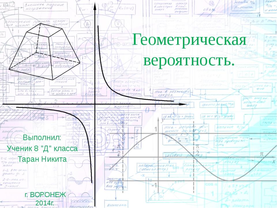 """Геометрическая вероятность. Выполнил: Ученик 8 """"Д"""" класса Таран Никита г. ВОР..."""