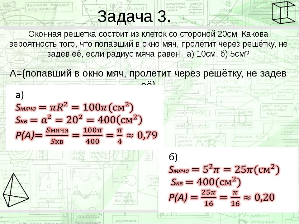 Задача 3. Оконная решетка состоит из клеток со стороной 20см. Какова вероятно...