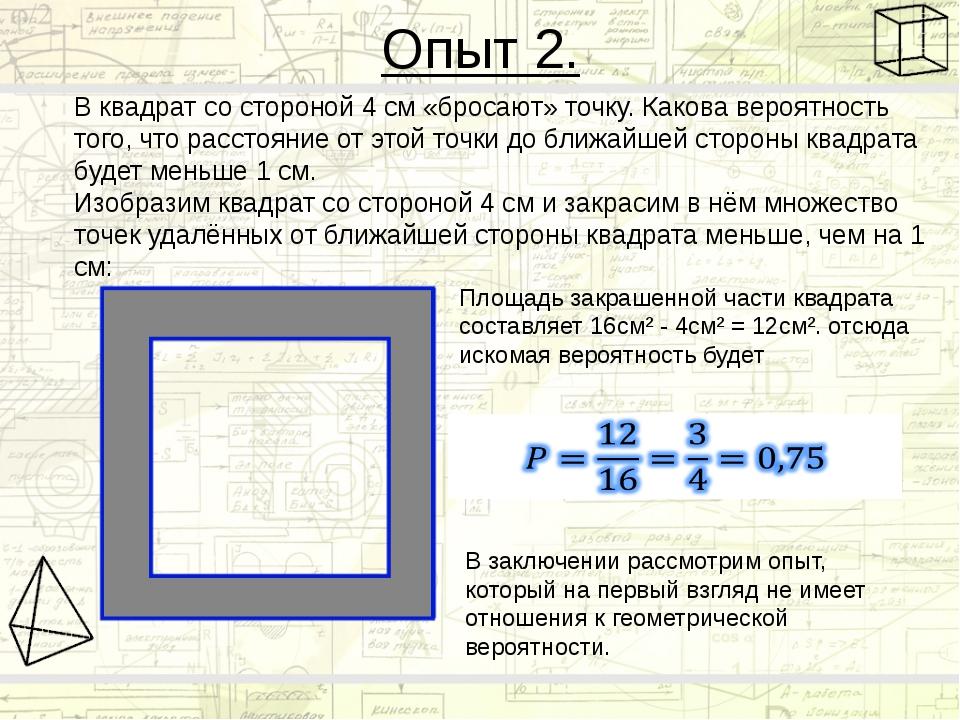 Опыт 2. В квадрат со стороной 4 см «бросают» точку. Какова вероятность того,...