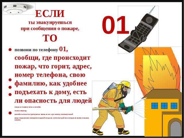 позвони по телефону 01, сообщи, где происходит пожар, что горит, адрес, номер...