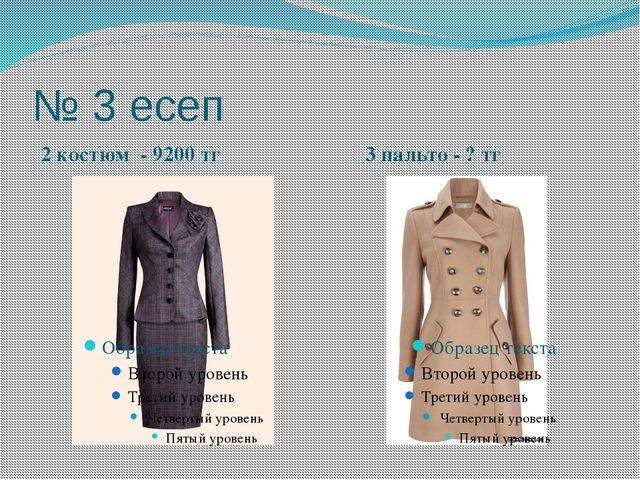 № 3 есеп 2 костюм - 9200 тг 3 пальто - ? тг