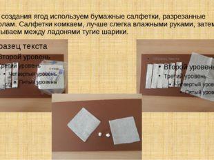 Для создания ягод используем бумажные салфетки, разрезанные пополам. Салфетки