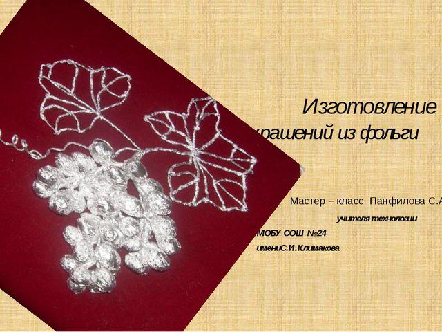 Изготовление украшений из фольги Мастер – класс Панфилова С.А учителя технол...