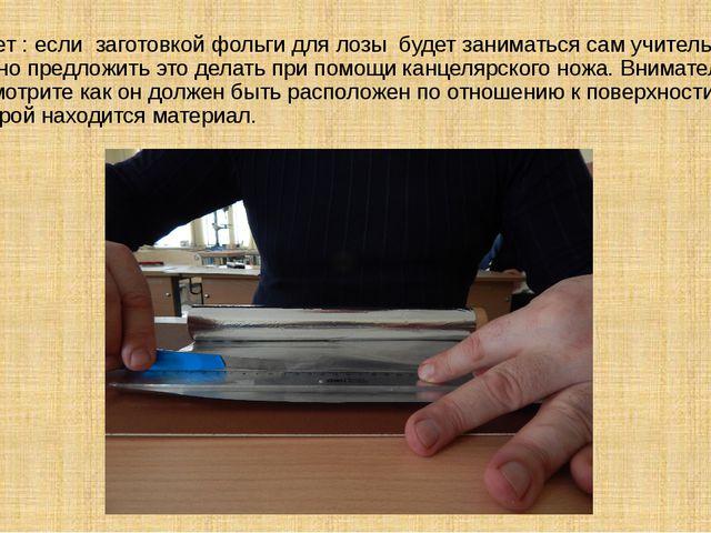 Совет : если заготовкой фольги для лозы будет заниматься сам учитель – можно...