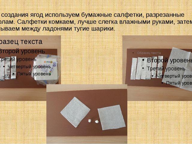 Для создания ягод используем бумажные салфетки, разрезанные пополам. Салфетки...