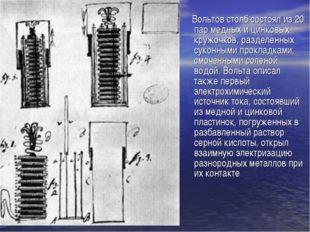 Вольтов столб состоял из 20 пар медных и цинковых кружочков, разделенных сук