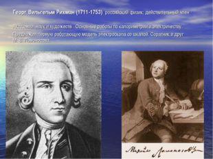 Георг Вильгельм Рихман (1711-1753) российский физик; действительный член Акад