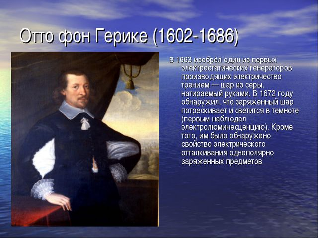 Отто фон Герике (1602-1686) В 1663 изобрёл один из первых электростатических...