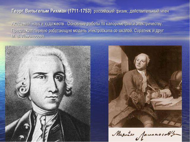 Георг Вильгельм Рихман (1711-1753) российский физик; действительный член Акад...