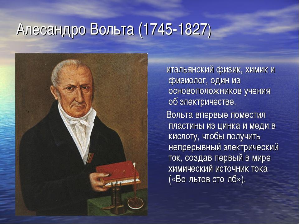 Алесандро Вольта (1745-1827) итальянский физик, химик и физиолог, один из осн...