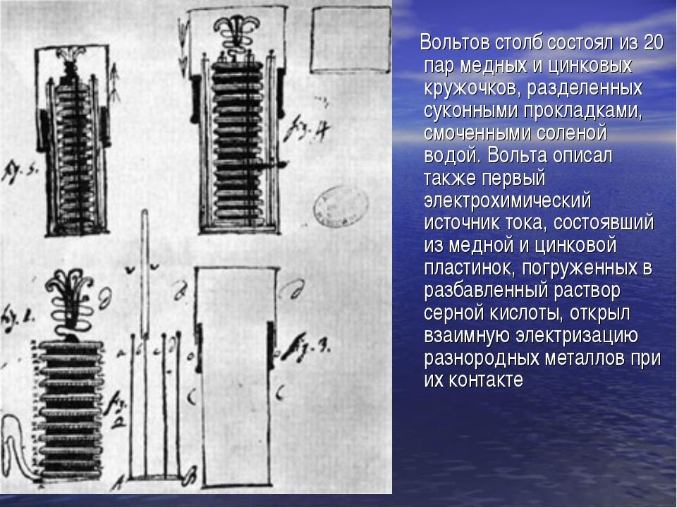 Вольтов столб состоял из 20 пар медных и цинковых кружочков, разделенных сук...