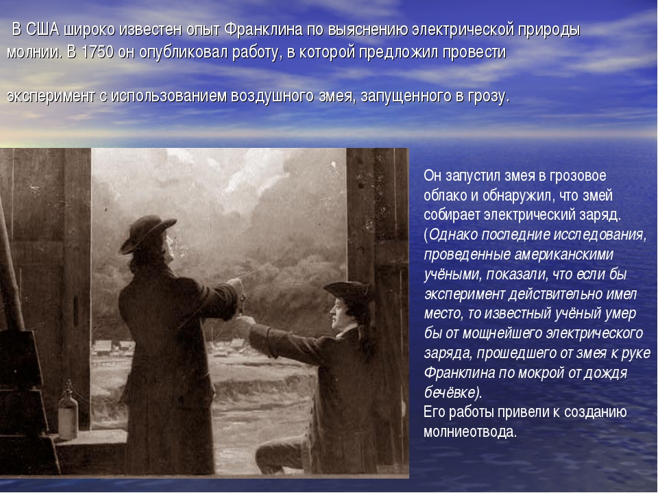 В США широко известен опыт Франклина по выяснению электрической природы молн...