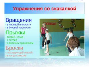 Упражнения со скакалкой Вращения - в лицевой плоскости - в боковой плоскости