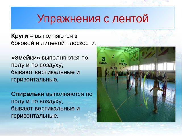 Упражнения с лентой  Круги – выполняются в боковой и лицевой плоскости. «Зме...