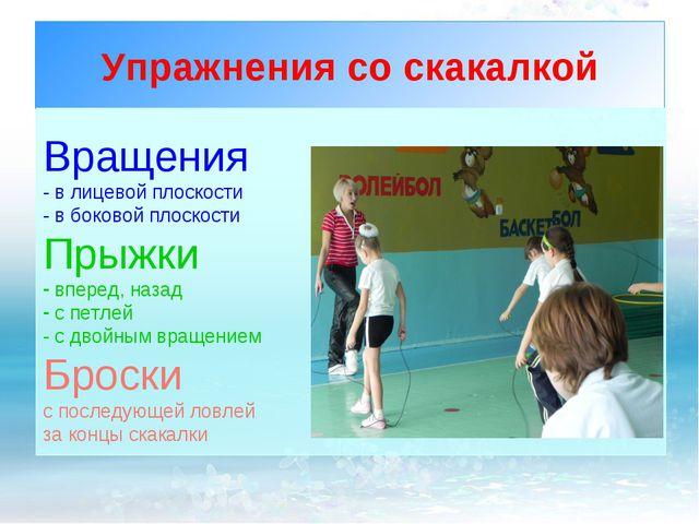 Упражнения со скакалкой Вращения - в лицевой плоскости - в боковой плоскости...