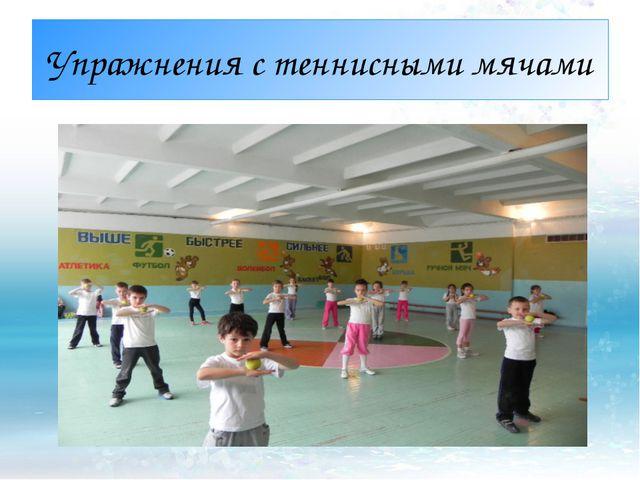 Упражнения с теннисными мячами