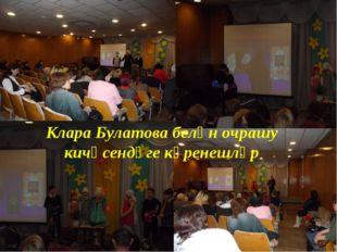 Клара Булатова белән очрашу кичәсендәге күренешләр