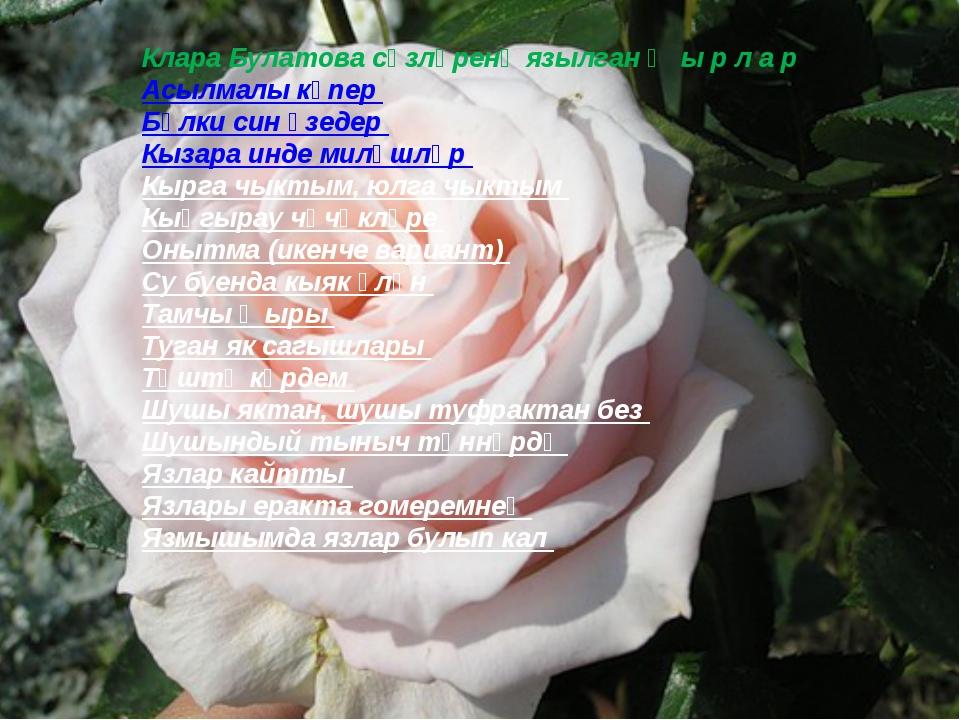 Клара Булатова сүзләренә язылган җ ы р л а р Асылмалы күпер Бәлки син үзедер...