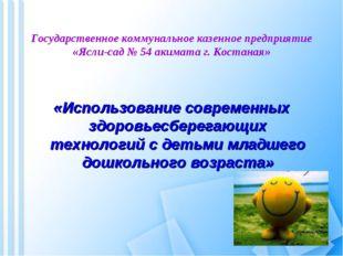 Государственное коммунальное казенное предприятие «Ясли-сад № 54 акимата г. К