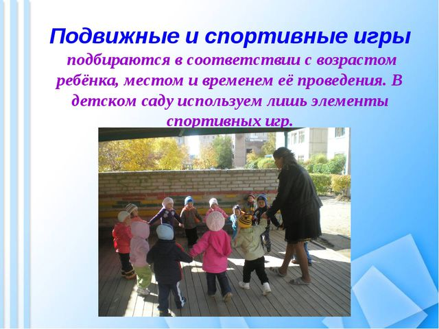 Подвижные и спортивные игры подбираются в соответствии с возрастом ребёнка,...