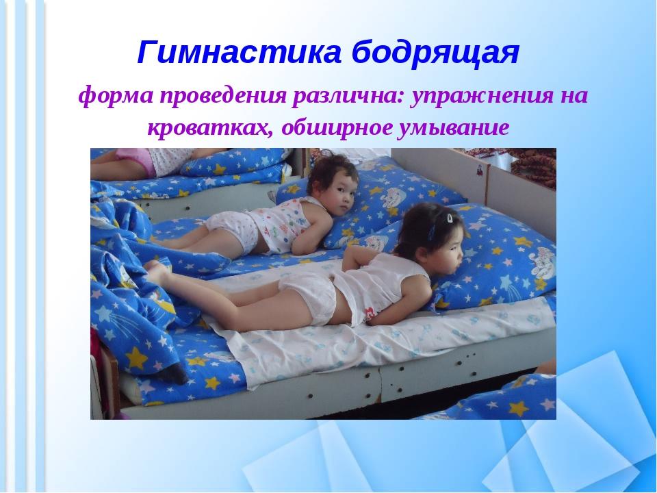 Гимнастика бодрящая форма проведения различна: упражнения на кроватках, обшир...