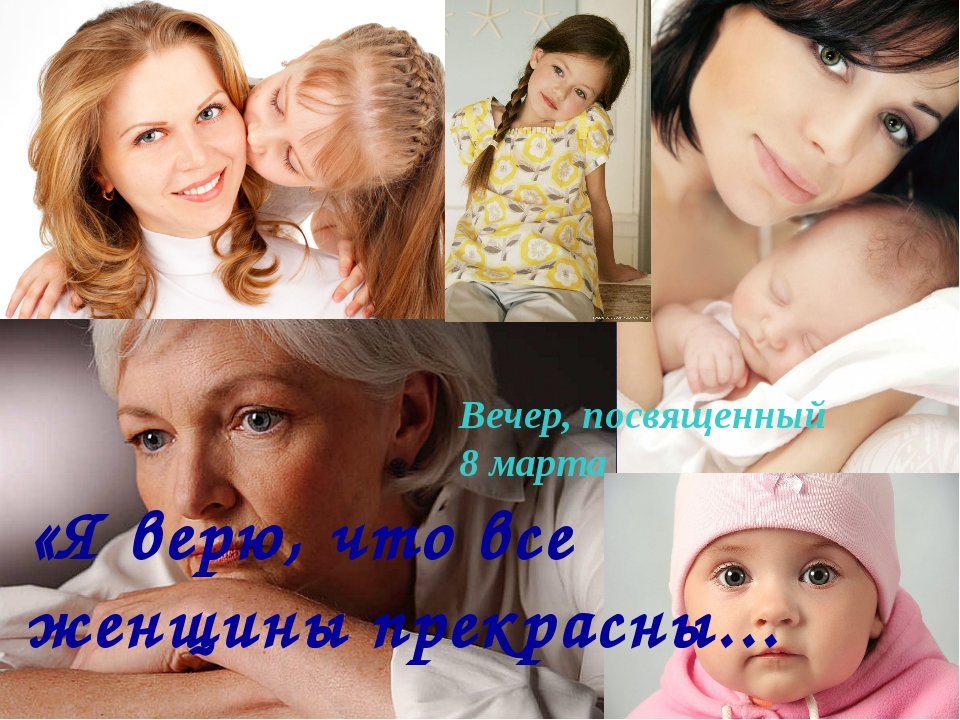 «Я верю, что все женщины прекрасны... Вечер, посвященный 8 марта